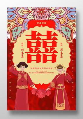 喜庆婚礼宣传海报设计