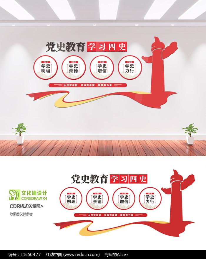 学党史标语四史教育党建文化墙图片