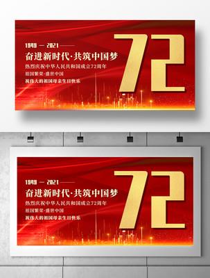 奋进新时代共筑中国梦国庆72周年展板设计