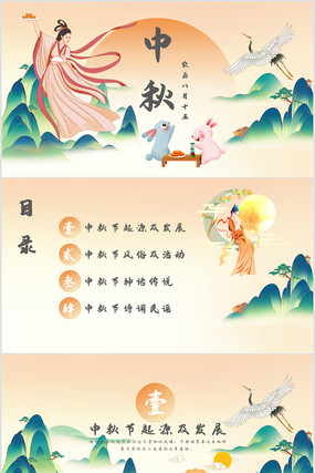 国潮风中国传统节日介绍中秋节PPT模板
