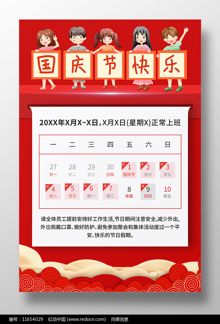国庆节快乐国庆放假通知海报设计图片