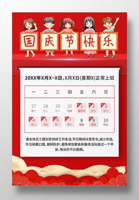 国庆节快乐国庆放假通知海报设计