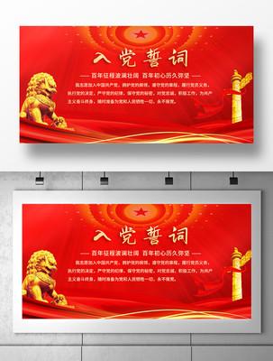 红色大气入党誓词宣传背景展板