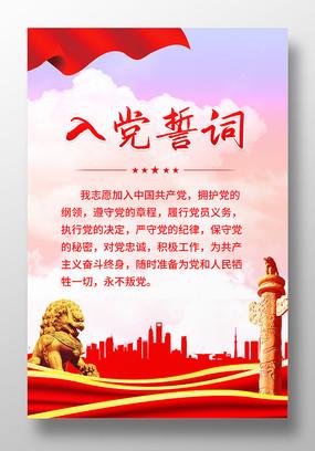 红色大气入党誓词宣传海报设计