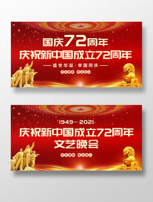 红色国庆节国庆72周年展板设计