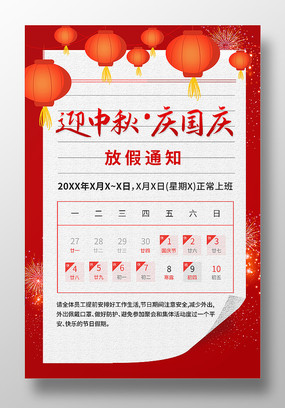 红色简约迎中秋庆国庆放假通知海报设计
