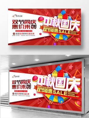 红色喜庆中秋国庆促销展板
