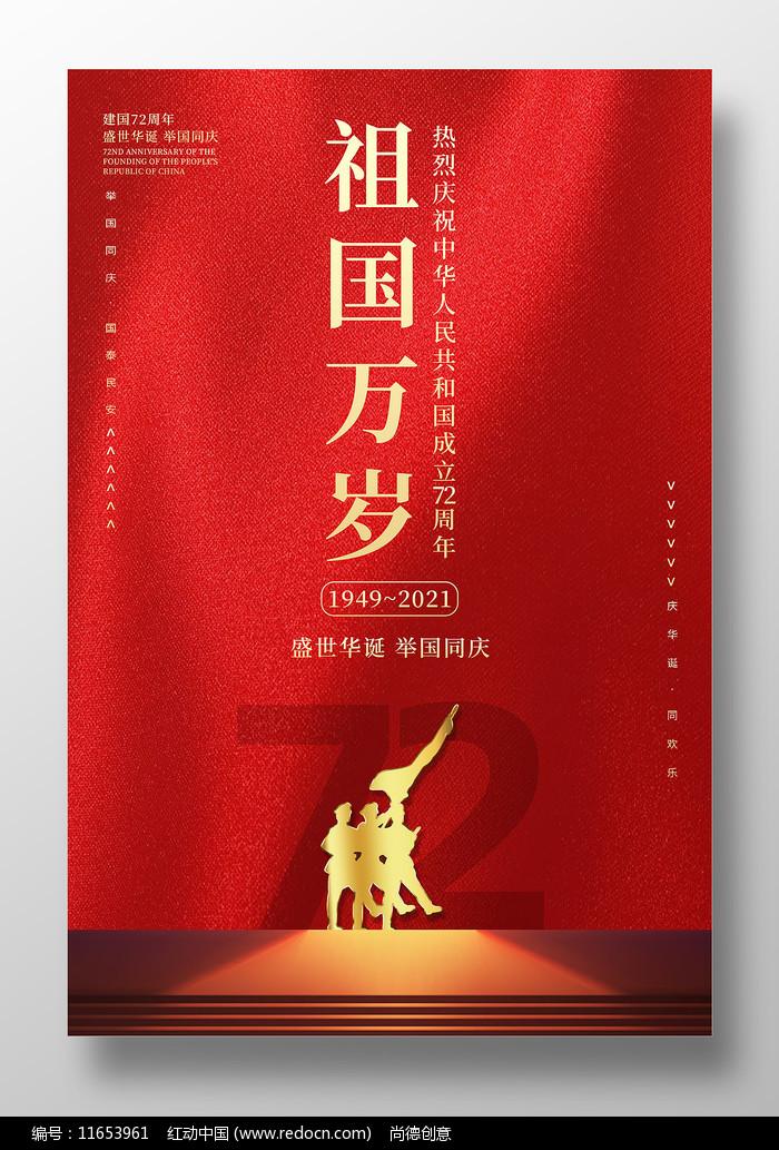 红色祖国万岁庆祝建国72周年海报设计图片