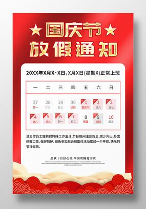 简约红色国庆节放假通知海报