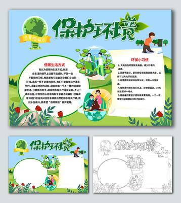 绿色保护环境手抄报