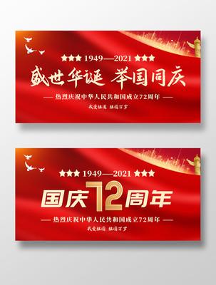 盛世华诞举国同庆国庆72周年展板设计