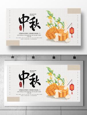 小清新简约中秋节节日展板设计