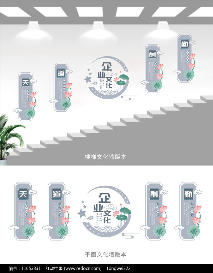 中国风公司展板文化墙图片