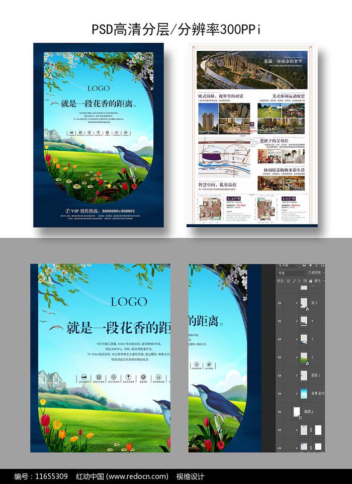 高端简约房地产宣传单页psd分层图片
