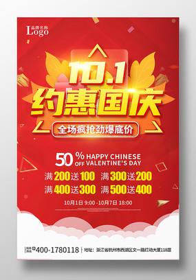 国庆节约惠国庆全场疯抢劲爆低价促销海报