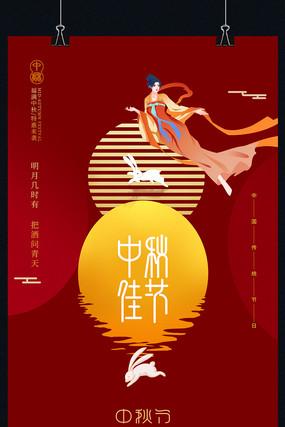 红色大气中秋佳节促销海报
