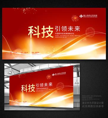 红色科技背景展板舞台背板设计