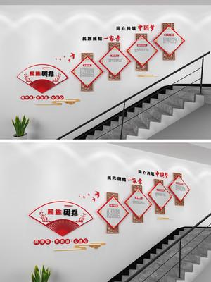 中国风民族团结楼梯文化墙