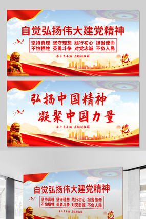 弘扬伟大建党精神中国精神党建展板