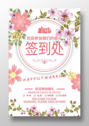 花卉风婚礼签到海报