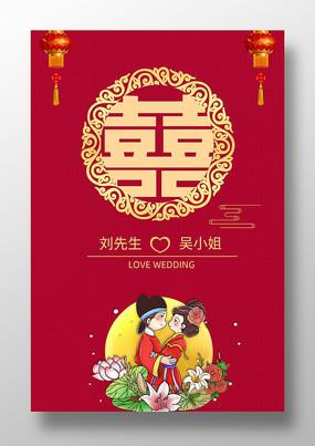 简约大气红色喜庆婚礼海报