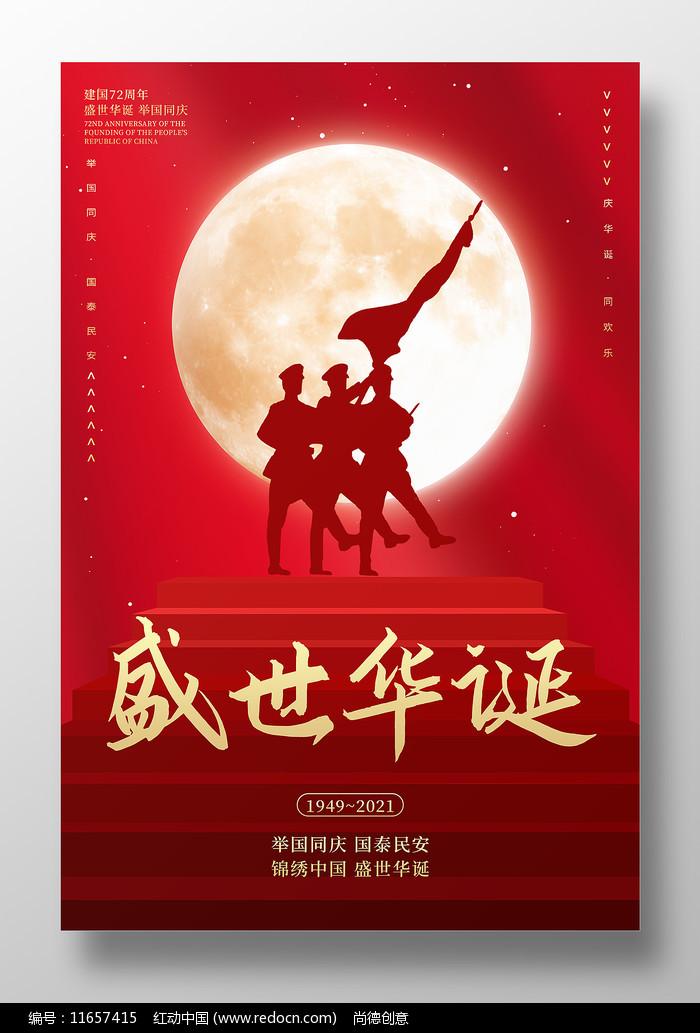 十一国庆节建国72周年盛世华诞海报图片