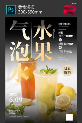 水果气泡酒海报设计