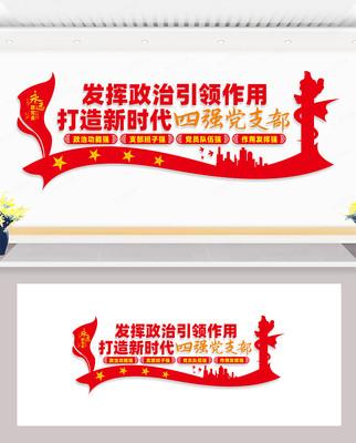 四强党支部文化墙