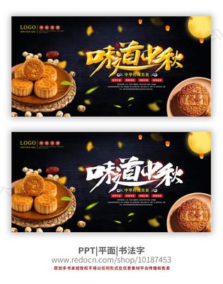 味道中秋月饼海报