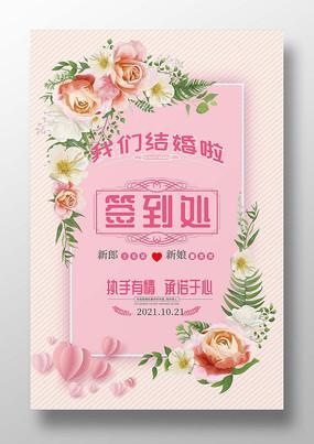小清新粉色手绘花卉婚礼签到处海报
