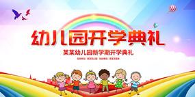 幼儿园开学典礼文艺汇演舞台背景展板设计