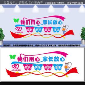 幼儿园宣传栏文化墙