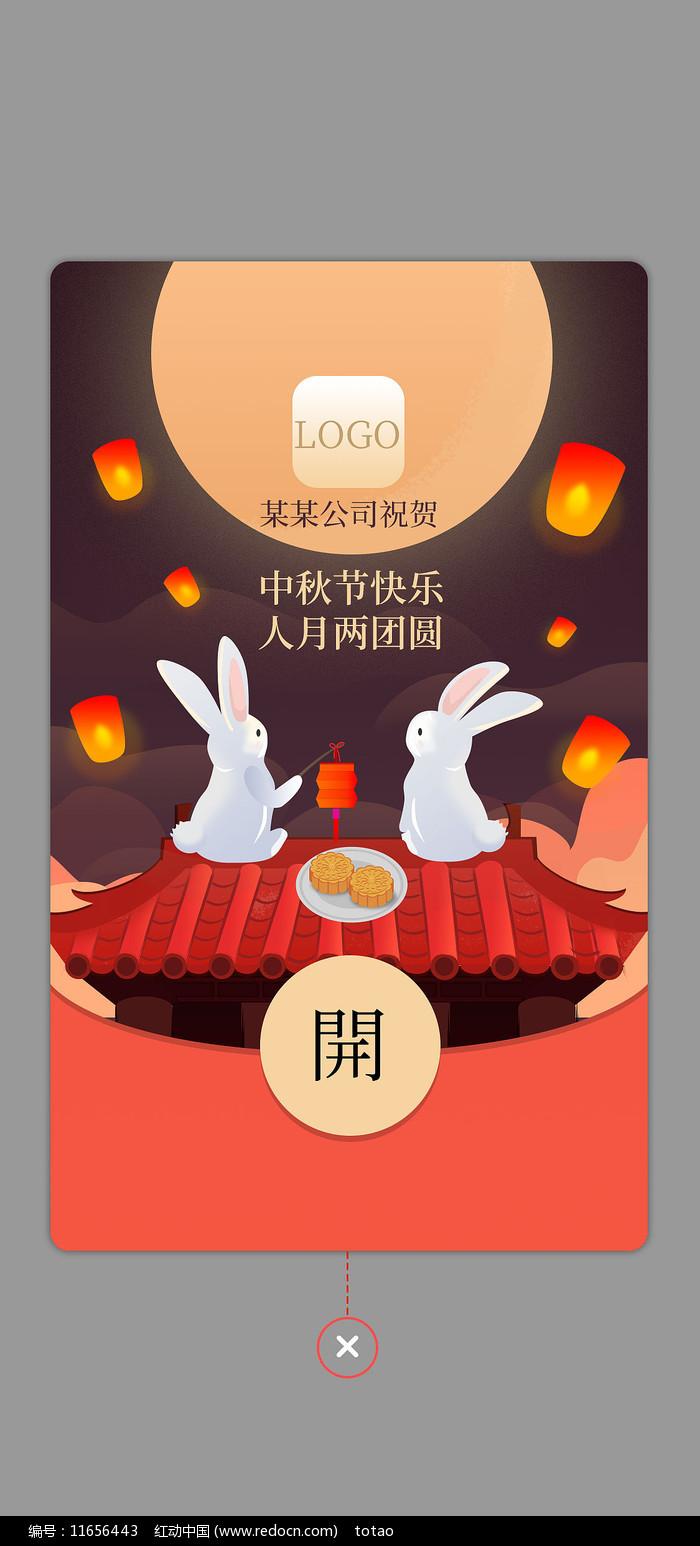 原创中秋节红包封面弹窗广告图片