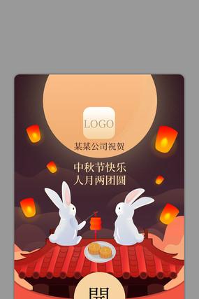 原创中秋节红包封面弹窗广告
