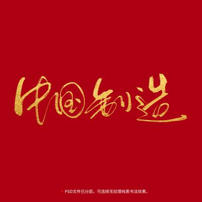 中国制造书法毛笔字体设计