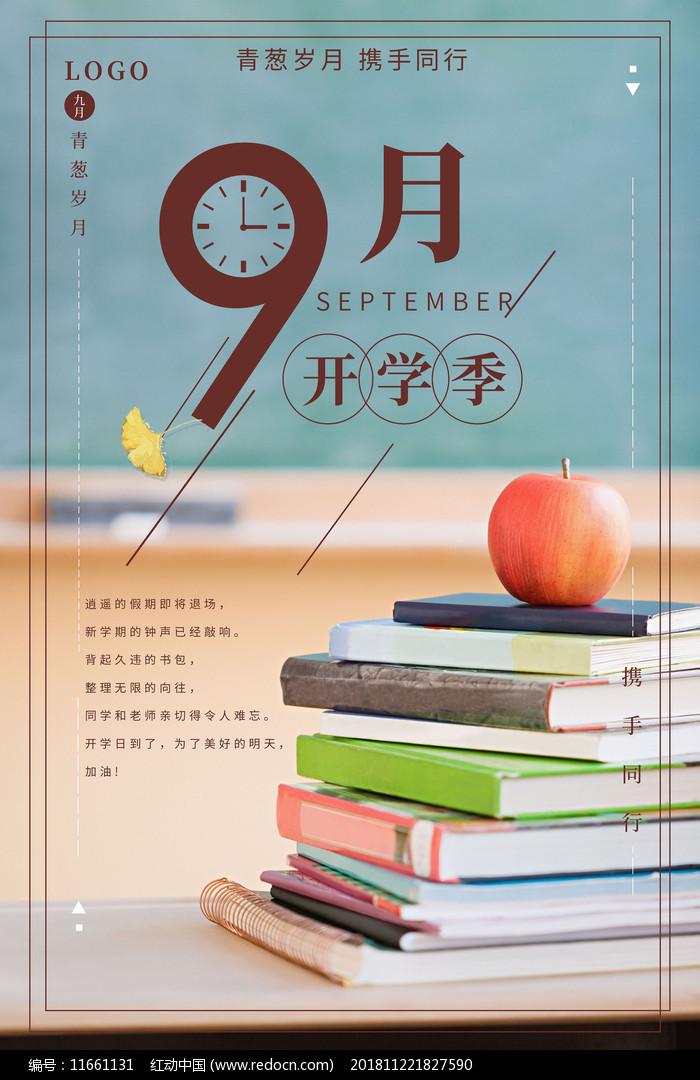 9月开学季宣传海报图片