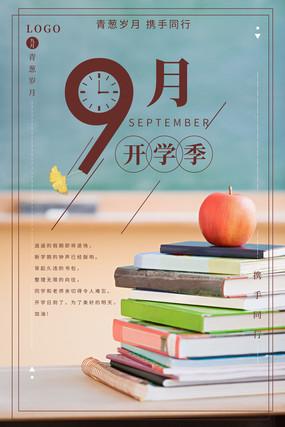 9月开学季宣传海报