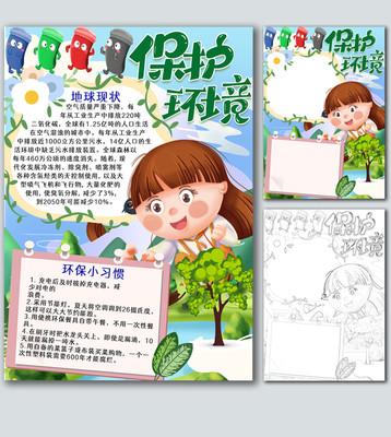 保护环境小报