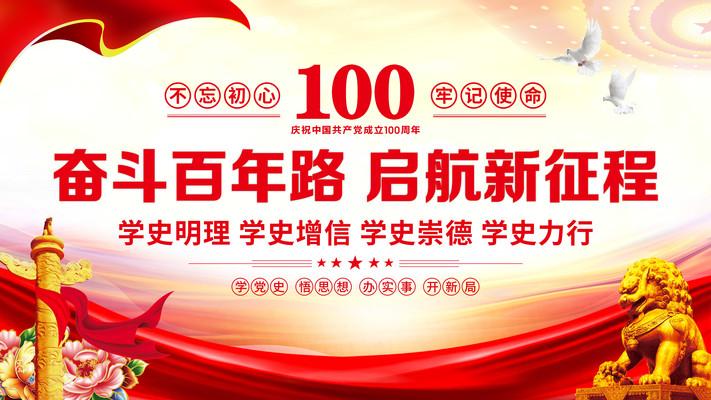 奋斗百年路建党100周年宣传展板