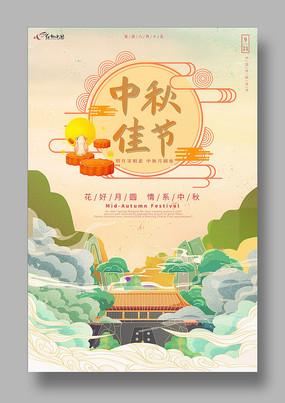 国风祥云中秋节海报