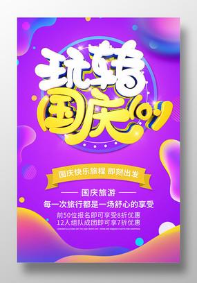 国庆节玩转国庆10.1旅游季宣传海报