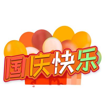 国庆快乐红色喜庆创意设计艺术字元素