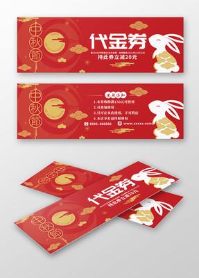 红色大气中秋节代金券设计