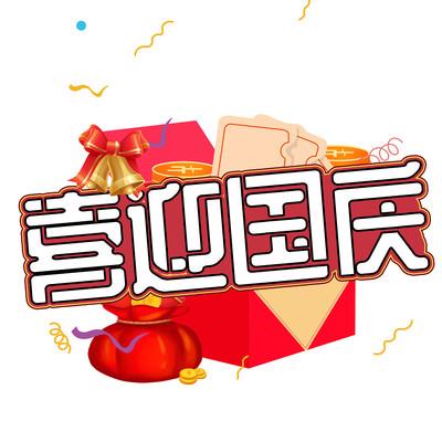红色喜庆喜迎国庆创意设计艺术字元素