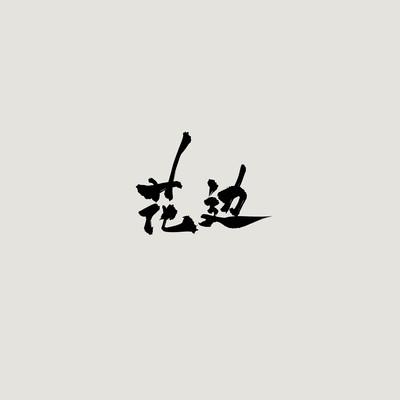花边古风书法艺术字