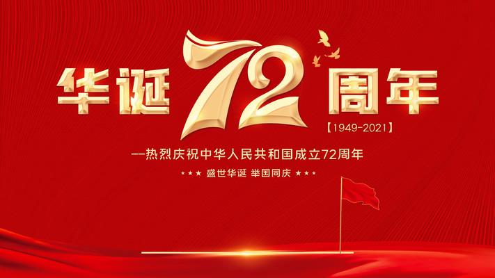 建国72周年国庆节宣传展板