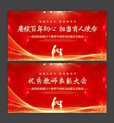 教师节表彰大会文艺晚会展板设计