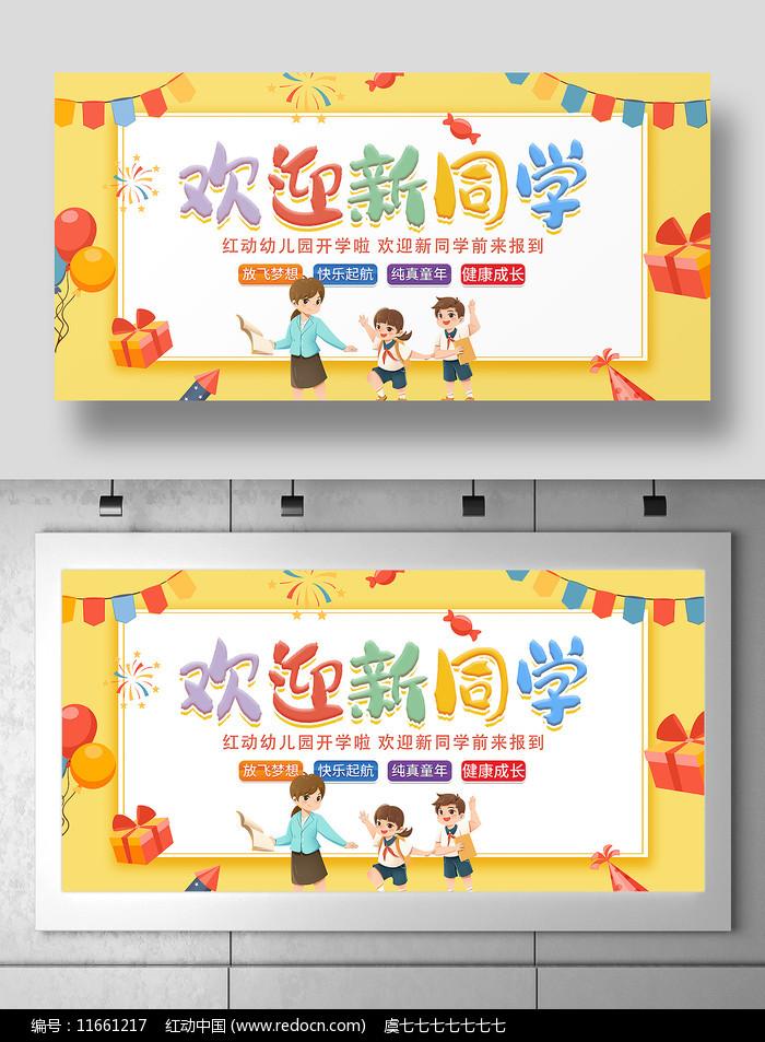 卡通欢迎新同学开学季迎新晚会展板图片
