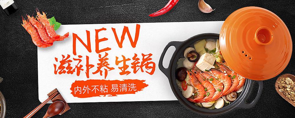 美食海鲜汤锅Banenr海报设计