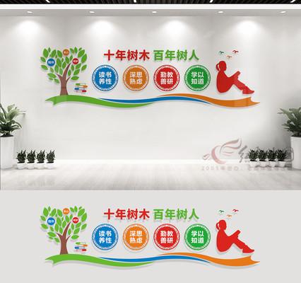 校园文化建设宣传墙设计